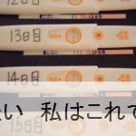 日本製(ドゥーテスト)、海外製(中国製)排卵検査薬を徹底比較