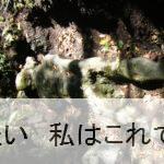 子宝神社 子安河原観音(熊本)