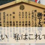 子宝神社 地主神社(京都)
