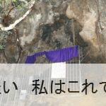 シルミチュー霊場(沖縄県)