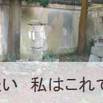 子宝神社 日根神社(大阪府)