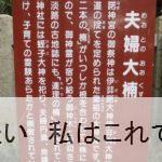子宝神社 伊弉諾神宮(兵庫県淡路島)