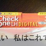 排卵検査薬(デジタル)の使い方