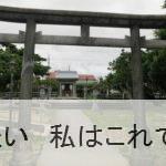 子宝神社 泡瀬ビジュル(沖縄県)